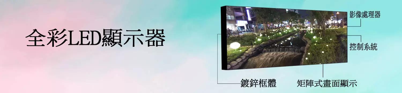 LED電視牆系列